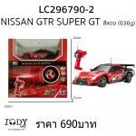 รถบังคับ Nissan Gtr Super Gt สีแดง 1:28