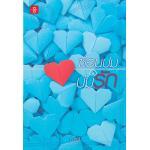 ซ่อนปมบ่มรัก/ณวลี::สนพ.แจ่มใส LOVE ***น่ารักมุ้งมิ้ง (ลด 40.5%)