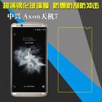 เคส ZTE Axon 7 ฟิล์มกระจกนิรภัยป้องกันหน้าจอ 9H Tempered Glass 2.5D (ขอบโค้งมน) HD Anti-fingerprint แบบที่ 1