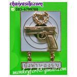 เหรียญแม่นปืนแม็กซ์ ยิงทำนองรบ ชั้น1