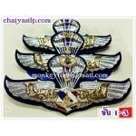 ปีกร่มเหินเวหากิตติมศักดิ์  ทหารอากาศ (ชั้น 1-3)