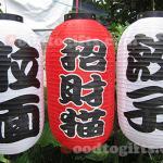 โคมญี่ปุ่น 8 นิ้ว [สีขาว]