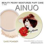 no.8989A แป้งพัฟเค้ก Ainuo beauty peony moisturize puff cake