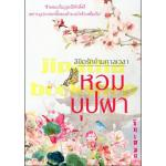 ลิขิตรักข้ามกาลเวลา ตอน หอมบุปผา(20+)/ซินเหมย(ณศิกมล)::หนังสือทำมือ ***แนะนำค่ะ (ลด 25%)