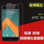 HTC 10 ฟิล์มกระจกนิรภัยป้องกันหน้าจอ 9H Tempered Glass 2.5D (ขอบโค้งมน) HD Anti-fingerprint แบบที่ 1