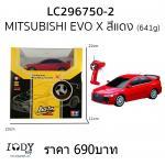 รถบังคับ Mitsubishi Evo-X สีแดง 1:28