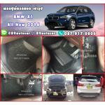 พรมไวนิลปูพื้นรถยนต์ BMW X1 สีดำ