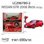 รถบังคับ Nissan Gtr สีแดง 1:28