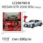 รถบังคับ Nissan Gtr สีเงิน 1:28