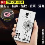 เคส Samsung Galaxy Note 4 พลาสติก TPU สกรีนลายกราฟฟิค สวยงาม สุดเท่ แบบที่ 17