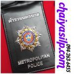 8.ตำรวจนครบาล