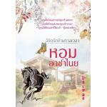หอมอาชาไนย ชุด ลิขิตรักข้ามกาลเวลา(ที่คั่นครบ)/ซินเหมย(ณศิกมล)::หนังสือทำมือ ***แนะนำค่ะ (ลด 30%)