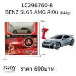 รถบังคับ Benz Sl65 Amg สีเงิน 1:28