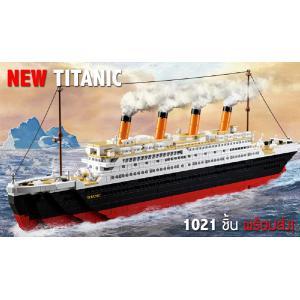 TITANIC ขนส่ง (Transport) SLUBAN 0577 ตัวต่อเลโก้จีน ไททานิค 1021 ชิ้น ยาว 65 cm. ส่งฟรี EMS