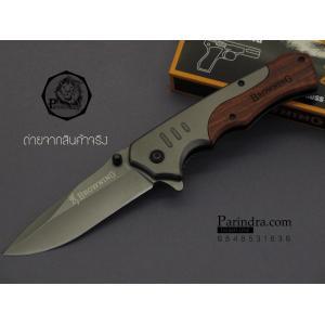 มีดพับ Browning รุ่น FA17 ขนาด 8.5 นิ้ว แข็งแรง หนักตัน ทนทานมาก (OEM)