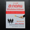 หนังสือ 12 กลวิธีสะกดคนให้ซื้อสัตย์และภักดีต่อเรา