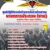 คู่มือเตรียมสอบนายทหารประทวน (ชาย) ศูนย์ปฏิบัติการต่อต้านการก่อการร้ายสากล