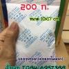สารกันชื้นบรรจุซอง ขนาด 200 ก ( ยกลัง 60 ชิ้น 1750)