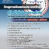 คู่มือเตรียมสอบเจ้าหน้าที่บริหารงานทั่วไป (ด้านควบคุมจราจรทางอากาศ) บริษัท วิทยุการบินแห่งประเทศไทย