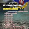 คู่มือเตรียมสอบเจ้าหน้าที่จัดเลี้ยง กองบัญชาการกองทัพไทย