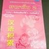 หนังสือเรียนภาษาจีนเพิ่มเติม ม. ๔ เทอม ๒