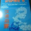 หนังสือเรียนภาษาจีน ม.๕ เทอม ๒