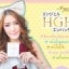 Angel HGH Enhancer แองเจิ้ล เอชจีเอช เอนแฮนเซอร์