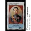 แสตมป์สมเด็จพระเจ้าบรมวงศ์เธอเจ้าฟ้าจุฑาธุชธราดิลกกรมขุนเพ็ชรบูรณ์อินทราชัย ปี 2535 (ยังไม่ใช้)