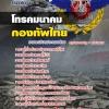 คู่มือเตรียมสอบโทรคมนาคม กองบัญชาการกองทัพไทย