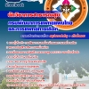 คู่มือเตรียมสอบนักวิชาการสาธารณสุข กรมพัฒนาการแพทย์แผนไทยและการแพทย์ทางเลือก