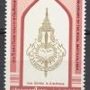 แสตมป์ชุด ครบรอบ 50 ปีแห่งวันสถาปนาราชปัณฑิตยสถาน ปี 2527 (ยังไม่ใช้)
