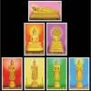 แสตมป์ชุด รวมชุดพระพุทธรูปพระประจำวันปางต่างๆ 7 แบบ วันสำคัญทางศาสนา ปี 2543 - 2549 (ยังไม่ใช้)