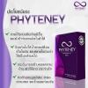 Phyteney ไฟทินี่ ลดน้ำหนัก หุ่นสวย ผิวใส จบครบในหนึ่งเดียว