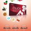 Click คลิ๊ก อาหารเสริมสำหรับผู้หญิง ที่ช่วยคืนความสุขภายใน ให้ความสาวสู่ภายนอก