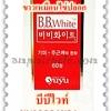 B2B6 WHITE PILLS BB White ขนาดทดลอง 60 เม็ด