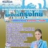 คู่มือเตรียมสอบเจ้าหน้าที่อาวุโส เจ้าหน้าที่บริการลูกค้าสินเชื่อธุรกิจขนาดใหญ่ ธนาคารกรุงไทย