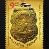 แสตมป์ชุด พระเบญจภาคีเหรียญเกจิอาจารย์ เหรียญหลวงพ่อกลั่น ดวงเดี่ยว ปี 2554 (ยังไม่ใช้)