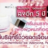 เมธาคอส แพลทินัม ริงเคิล เปปไทด์ ครีม Metacos Platinum Wrinkle Peptide Cream
