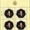 แสตมป์ทอง ชุด พระราชพิธีมหามงคลเฉลิมพระชนมพรรษา 7 รอบ (ชุดที่ 3) พิมพ์ฟอยล์ทอง 22 กะรัต ปี 2554 ยังไม่ใช้