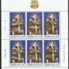 แผ่นชีทตราไปรษณีย์กรที่ระลึก ชุดงานฉลองสิริราชสมบัติครบ 60 ปี (ชุดที่ 2) ปี 2549