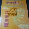 หนังสือเรียนภาษาจีน ม.๔ ภาคเรียนที่ ๑