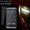 HTC 630 ฟิล์มกระจกนิรภัยป้องกันหน้าจอ 9H Tempered Glass 2.5D (ขอบโค้งมน) HD Anti-fingerprint