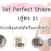 03001---หุ่นสวยกระชับทันใจด้วย Set perfect Shape (สมุนไพรในเช๖เป็นสมุนไพรสูตร 2 จ้า)
