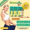 Detox Slim EXTRA (ดีท็อก สลิม เอ็กตร้า) สูตรใหม่เพิ่มถั่วขาวเห็นผลทันใจ ช่วยลดความอยากอาหาร ใยอาหารสูง เร่งการเผาผลาญไขมัน ,