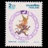 แสตมป์วันสงกรานต์ ปี 2535 (ปีวอก) (ยังไม่ใช้)