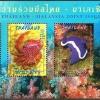 ชีทแสตมป์ชุด ความร่วมมือไทย - มาเลเซีย ภาพสิ่งมีชีวิตใต้ทะเล ปี 2558 (ยังไม่ใช้)