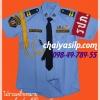 ชุดรปภ. เสื้อเชิ้ตสีฟ้า แขนสั้น-ยาว กางเกงสีกรม