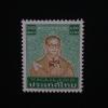 แสตมป์พระรูป ร.9 ชุดที่ 7 ดวงราคา 8.5 บาท ดวงเดี่ยว (ยังไม่ใช้)