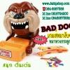 หมางับ หมาหวงกระดูก Bad dog ตัวใหญ่ เสียงดุ สนุกตื่นเต้น