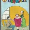 หนังสือการ์ตูนขายหัวเราะเก่า ISSN : 0858-1460 ปี 2534
